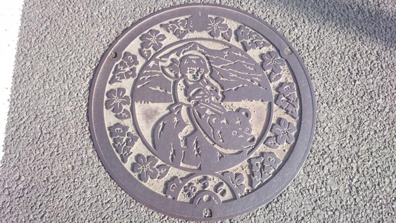 神奈川県南足柄市のマンホール(足柄山、金太郎)