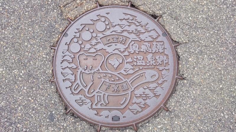 岐阜県高山市のマンホール(おこじょ)