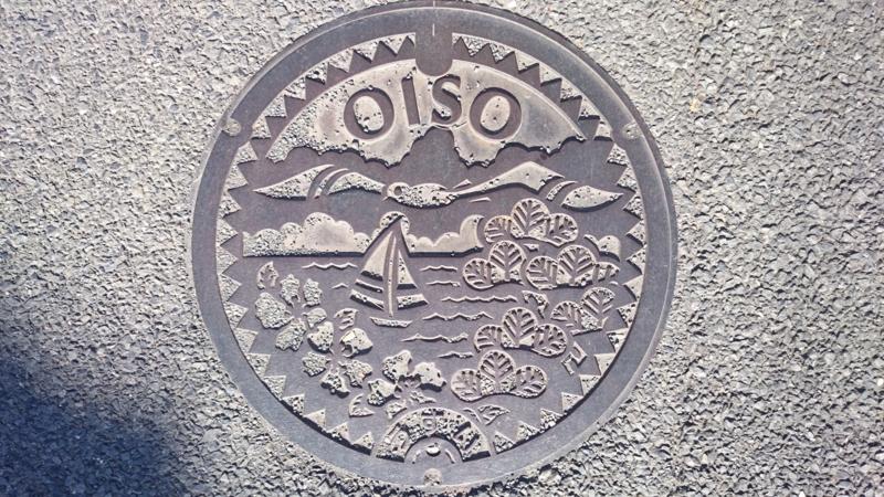 神奈川県中郡大磯町のマンホール(OISO)