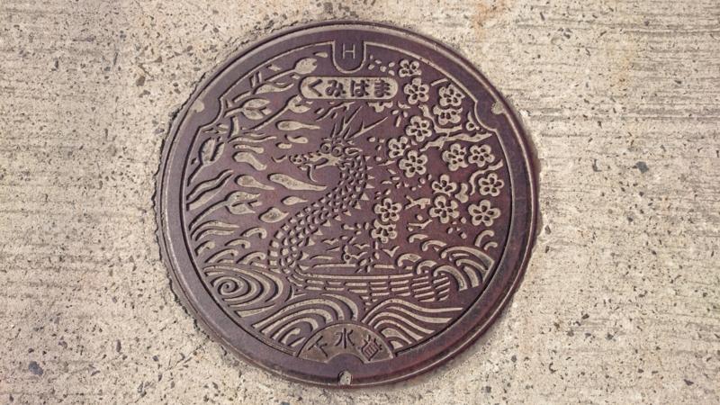 京都府京丹後市のマンホール(竜)