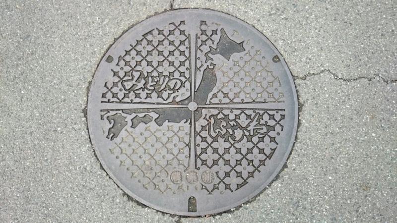 群馬県渋川市のマンホール(日本の真ん中)