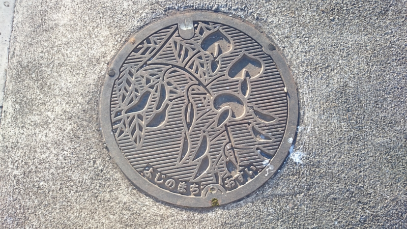 神奈川県相模原市のマンホール(旧藤野町、フジ)