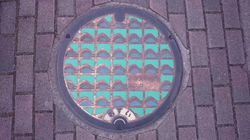 神奈川県相模原市のマンホール(旧津久井町、波型)[カラー]