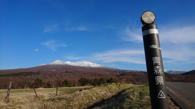 八甲田山方面を望む