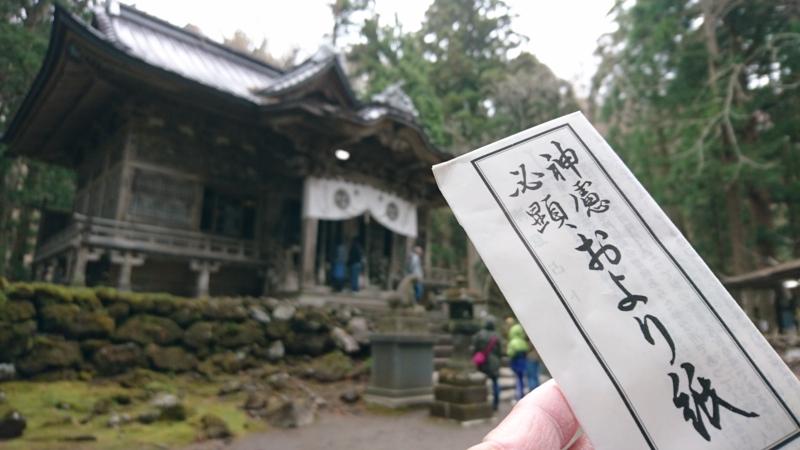 十和田神社とおより紙
