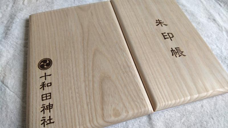 十和田神社オリジナルの木製御朱印帳
