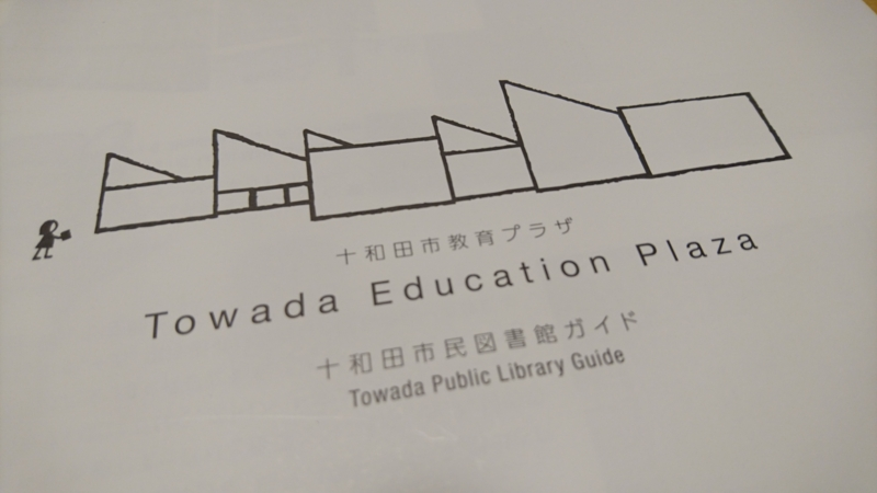 十和田市教育プラザのパンフレット