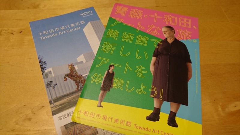 十和田市現代美術館のパンフレット