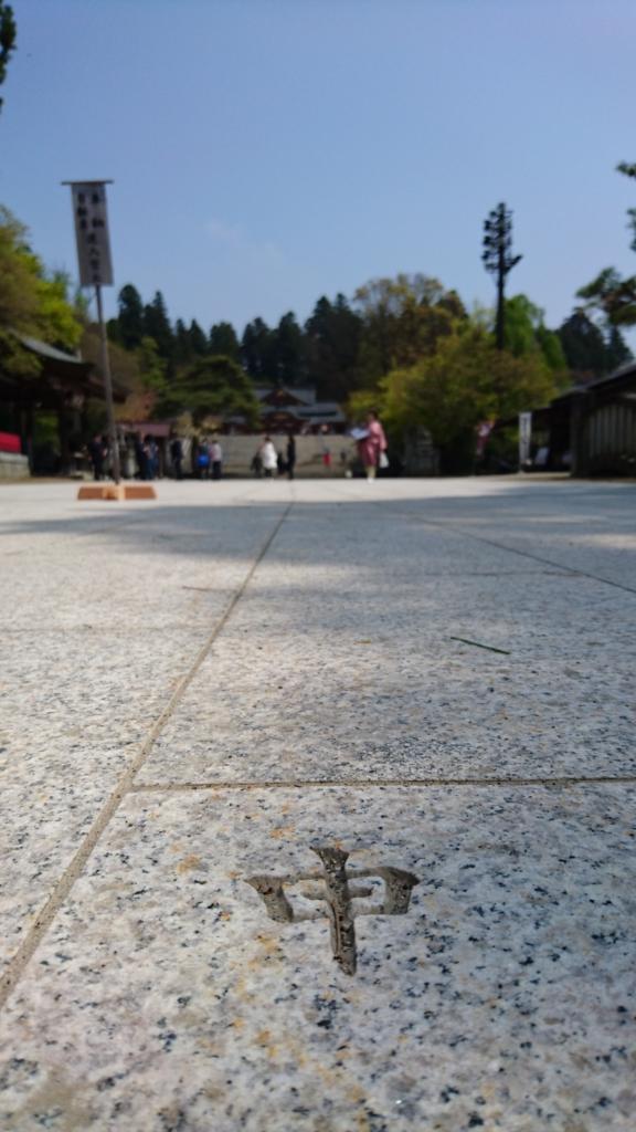 敷石に彫られた干支の文字