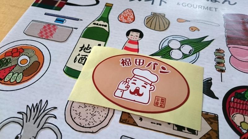 福田パンオリジナルステッカー