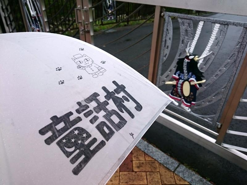 童話村の傘