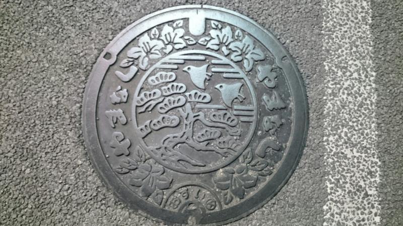 山梨県山梨市のマンホール(マツ、チドリ、ツツジ)