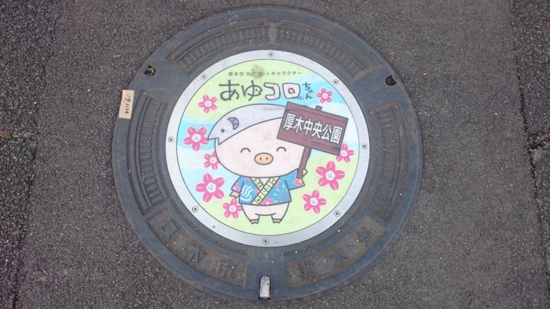 神奈川県厚木市のマンホール(あゆコロちゃん)[厚木中央公園]