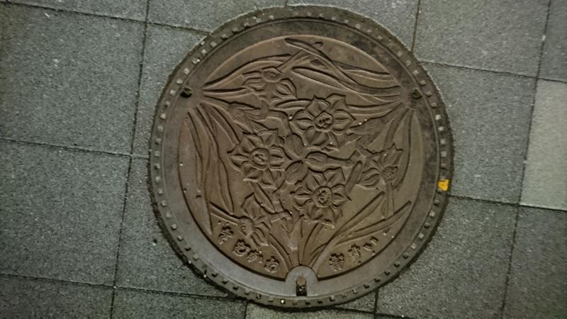 神奈川県高座郡寒川町のマンホール(スイセン)