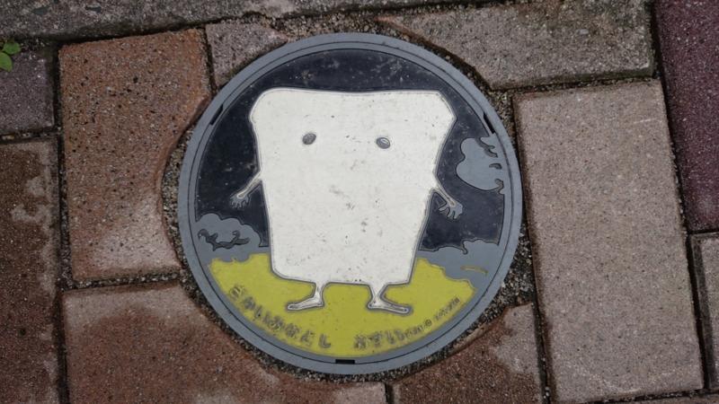 鳥取県境港市のハンドホール(ぬりかべ)