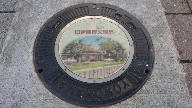 神奈川県横浜市のマンホール(旧伊藤博文別邸)