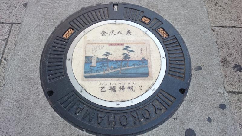 神奈川県横浜市のマンホール(歌川広重「金沢八景」乙艫帰帆[おっとも の きはん])