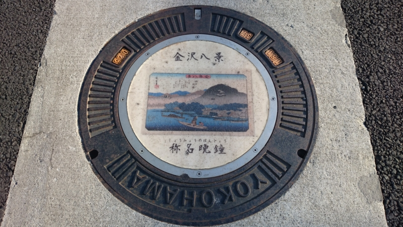 神奈川県横浜市のマンホール(歌川広重「金沢八景」称名晩鐘[しょうみょう の ばんしょう])