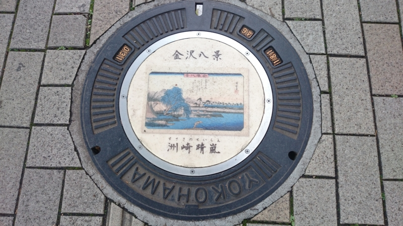 神奈川県横浜市のマンホール(歌川広重「金沢八景」洲崎晴嵐[すざきのせいらん])