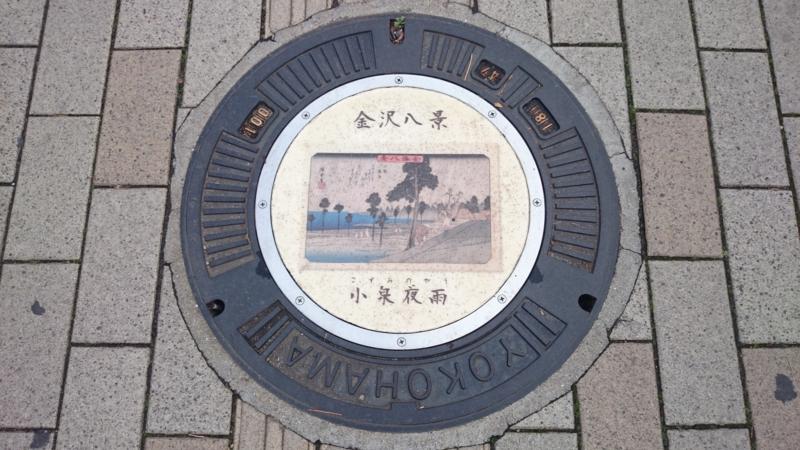 神奈川県横浜市のマンホール(歌川広重「金沢八景」小泉夜雨[こいずみのやう])