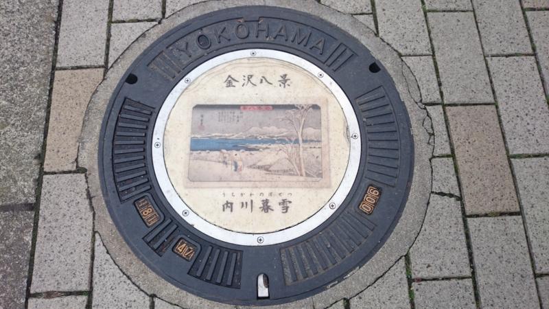 神奈川県横浜市のマンホール(歌川広重「金沢八景」内川暮雪[うちかわのぼせつ])