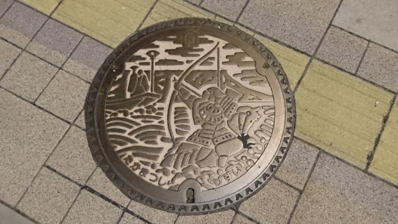 香川県高松市のマンホール(屋島の戦い、那須与一)[カラー白]