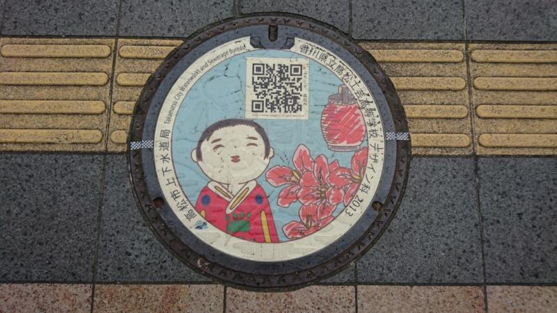 香川県高松市のQRコード付マンホール(奉公さん、ツツジ、提灯)