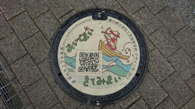 香川県高松市のQRコード付マンホール(那須与一、おいでまい、きてみまい)