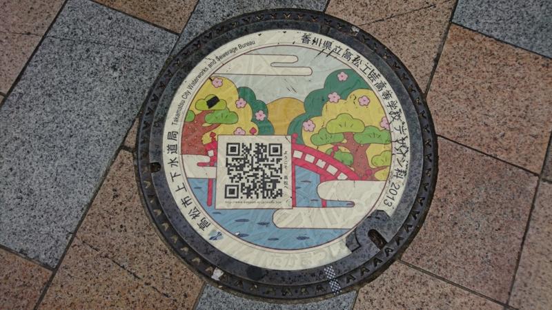 香川県高松市のQRコード付マンホール(栗林公園)