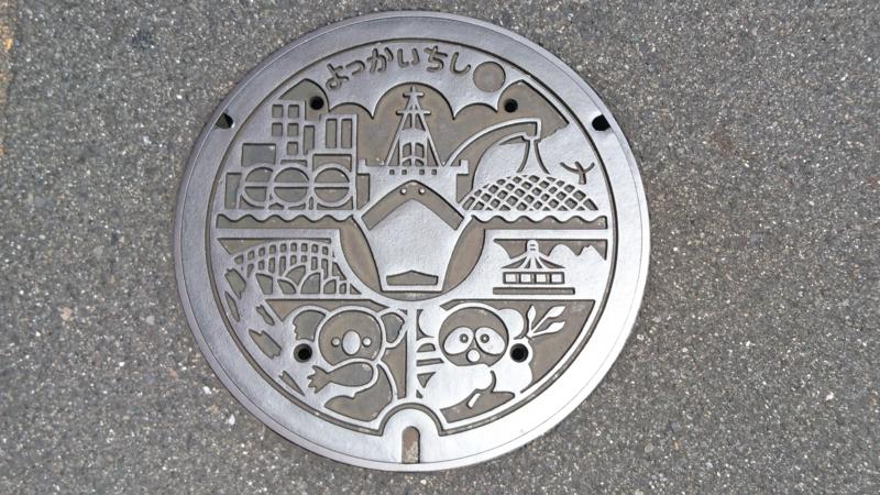 三重県四日市市のマンホール(四日市港、石油コンビナート、コアラ、パンダ)