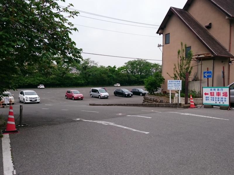 吉見百穴の駐車場は無料です