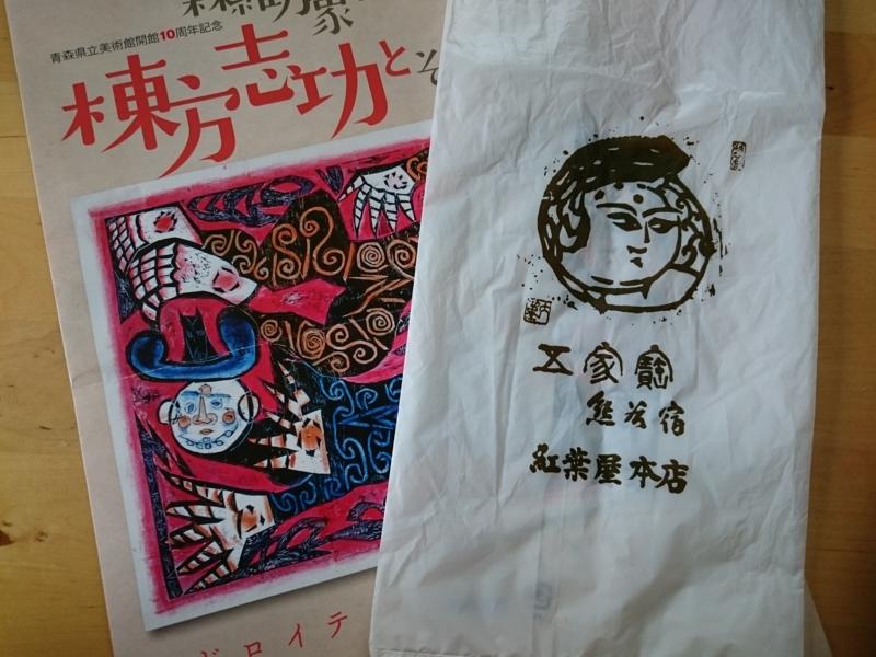 紅葉屋の買い物袋(棟方志功)