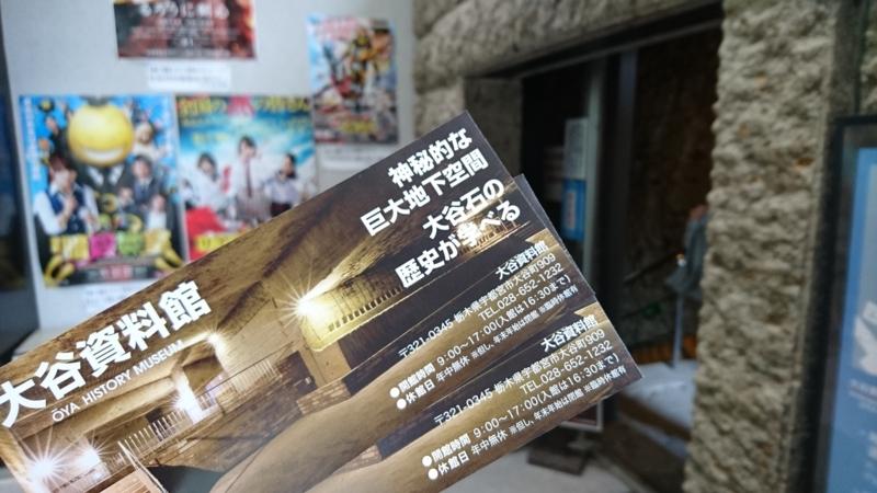 入館チケット