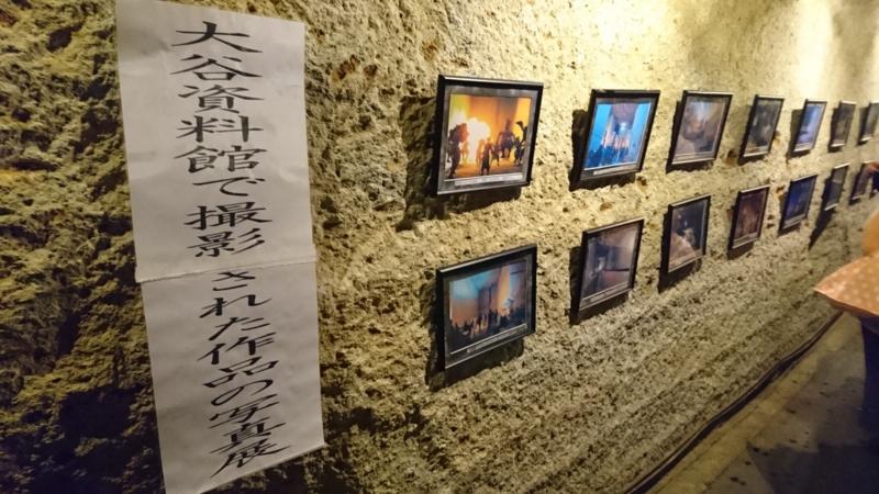 大谷資料館で撮影された作品の写真展