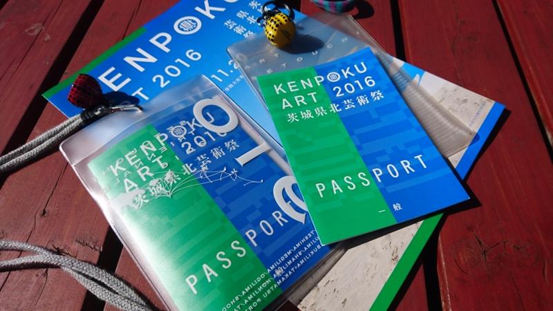 県北芸術祭の作品鑑賞パスポートは瀬戸内国際芸術祭のパスポートケースにピッタリ収まります