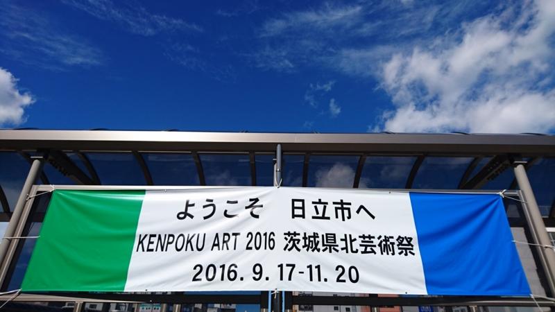KENPOKU ART 2016 茨城県北芸術祭の旗
