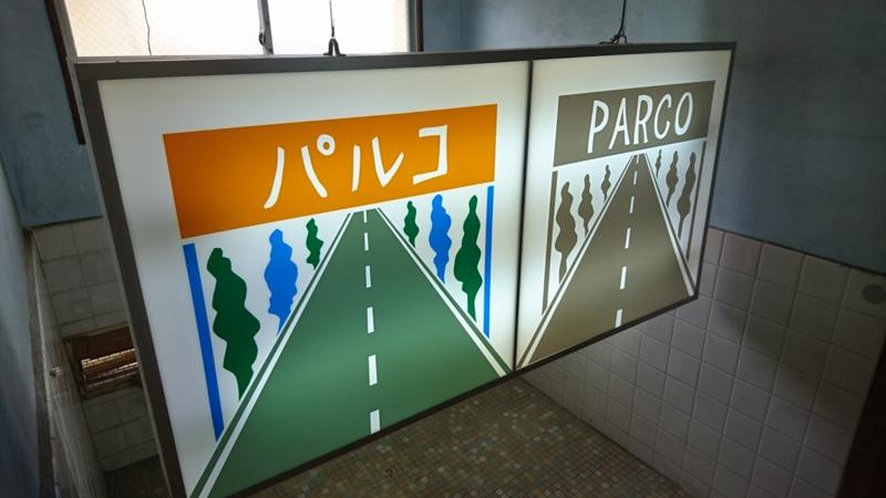 PARCO(パルコ)の看板