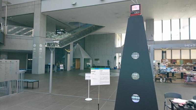 日立電輪塔