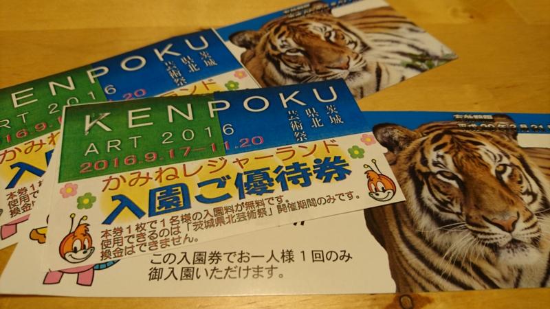 かみね公園レジャーランド」と「かみね動物園」の入園優待券