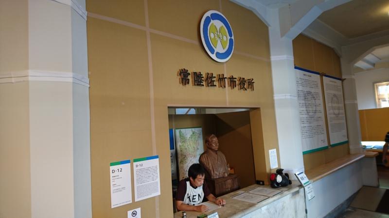 佐竹市役所