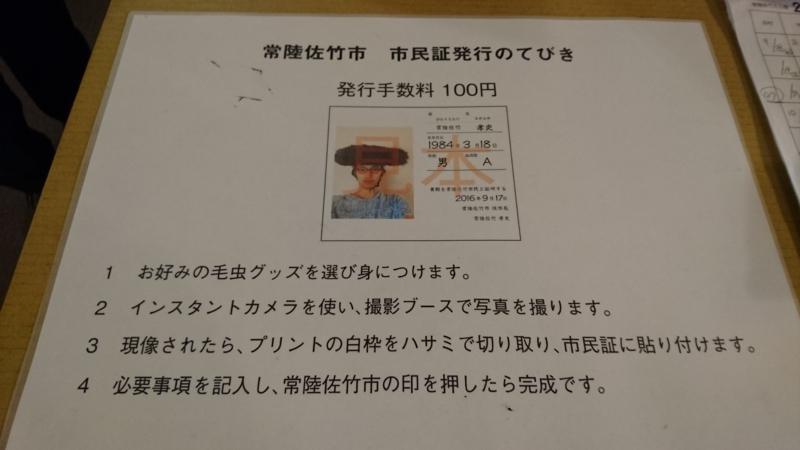 佐竹市の市民証発行のてびき