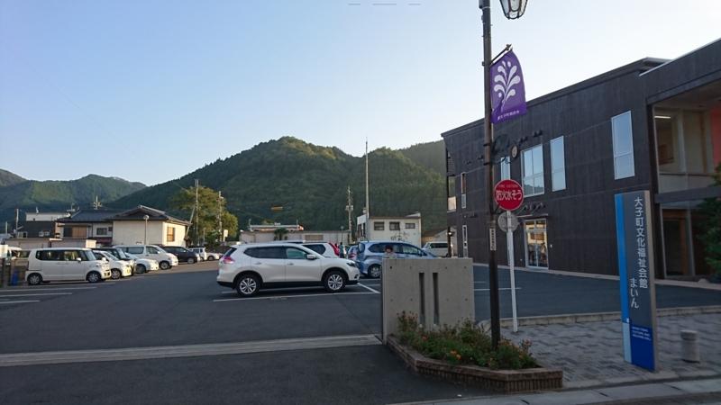 大子町文化福祉会館「まいん」の駐車場の画像