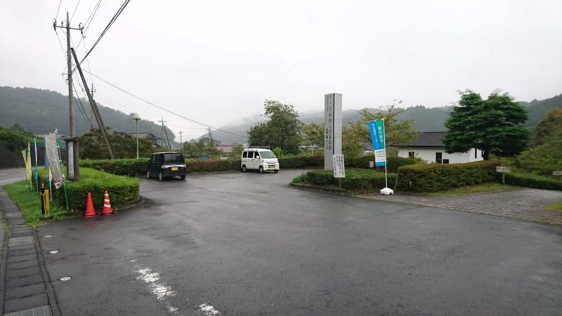奥久慈茶の里公園敷地内駐車の画像