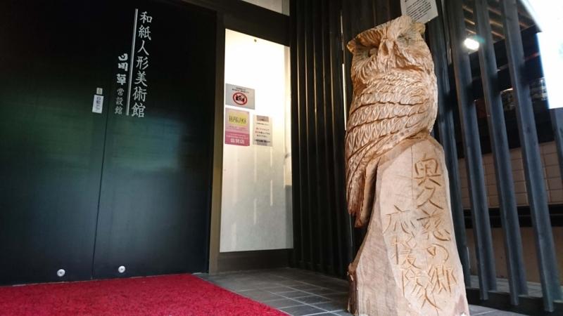 フクロウの彫像