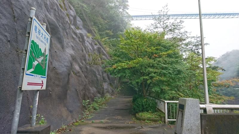竜神ダムの奥から竜神大吊橋の方へ行く歩道