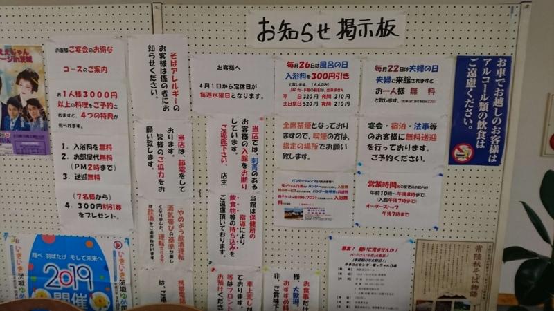 竜っちゃん乃湯のお知らせ掲示板の画像