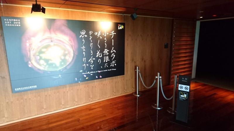 KENPOKU ART 2016 茨城県北芸術祭 特別展示「チームラボ 小さき無限に咲く花の、かそけき今を思うなりけり」