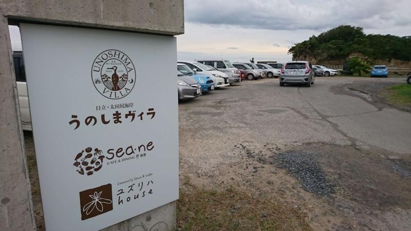 うのしまヴィラ専用駐車場の画像