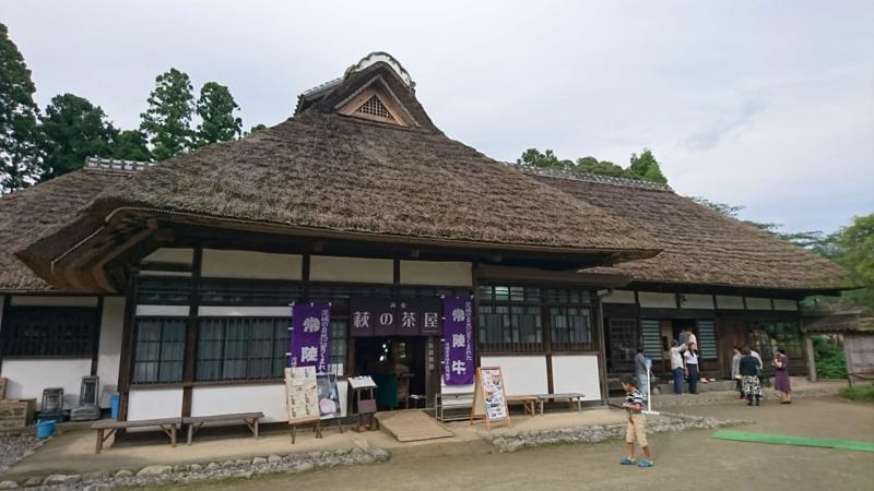 高萩「萩の茶屋」