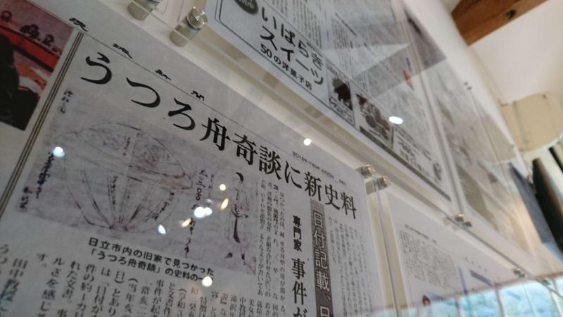 「虚舟」に関連する新聞記事